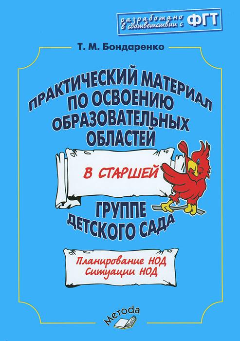 Практический материал по освоению образовательных областей в старшей группе детского сада. Практическое пособие