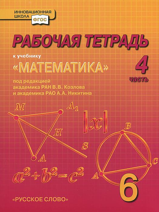 Математика. 6 класс. Рабочая тетрадь. В 4 частях. Часть 4