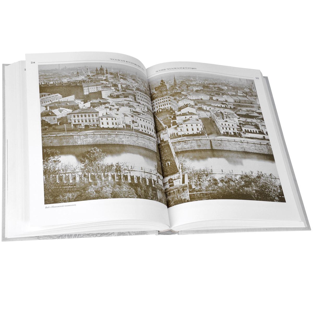 Московские фотографы. 1839-1930. История московской фотографии. Альбом