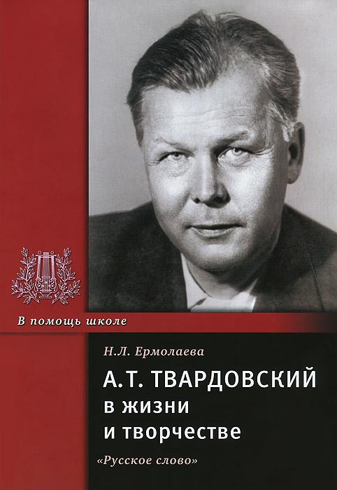 А. Т. Твардовский в жизни и творчестве