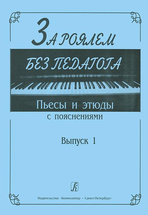 За роялем без педагога. Пьесы и этюды с пояснениями. Выпуск 1