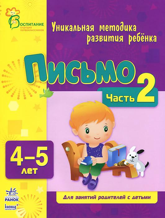 Письмо. Для занятий с детьми 4-5 лет. Часть 2