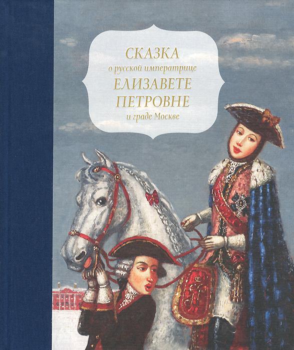 Сказка о русской императрице Елизавете Петровне и граде Москве