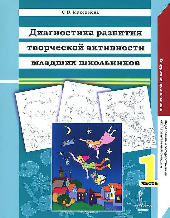 Диагностика развития творческой активности младших школьников. В 2 частях. Часть 1