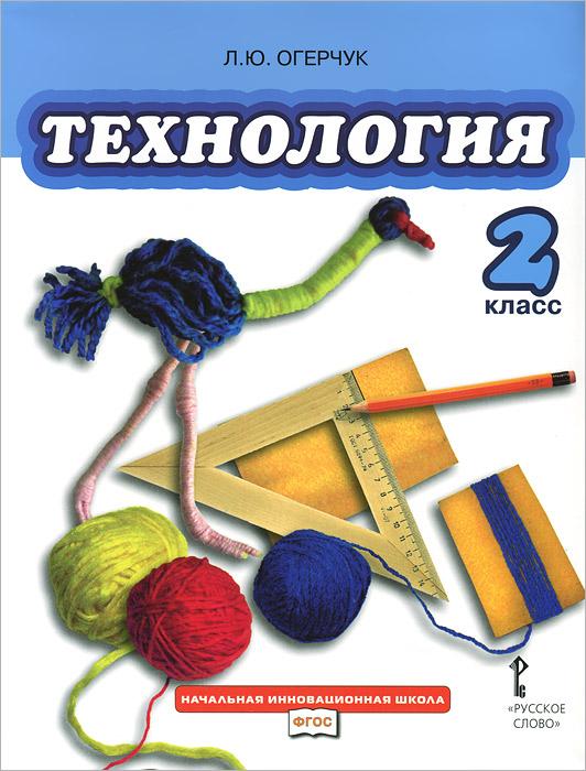 Технология. 2 класс. Учебник ( 978-5-00007-154-0 )
