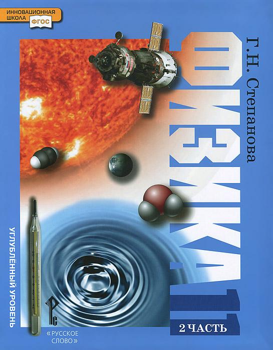 Физика. 11 класс. Углубленный уровень. В 2 частях. Часть 2. Учебник