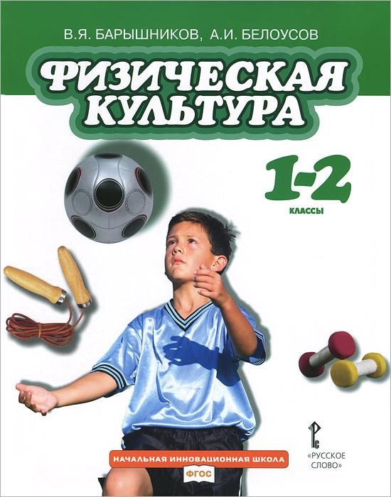 Физическая культура. 1-2 классы. Учебник