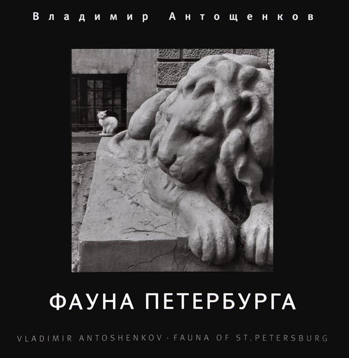 Фауна Петербурга. Фотоальбом / Fauna of st. Petersburg