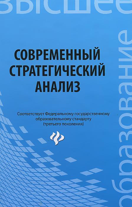 Современный стратегический анализ. Учебное пособие