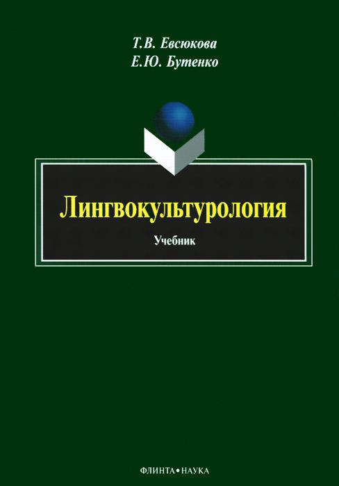 Лингвокультурология. Учебник