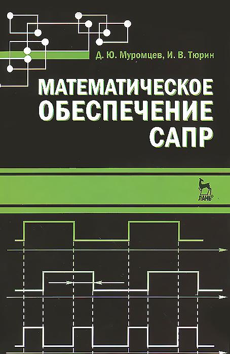 Математическое обеспечение САПР. Учебное пособие