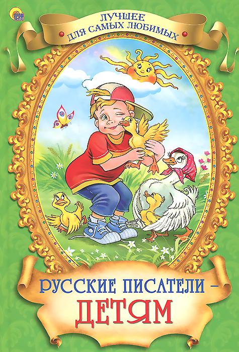 Русские писатели - детям