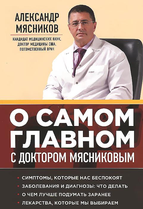 О самом главном с доктором Мясниковым