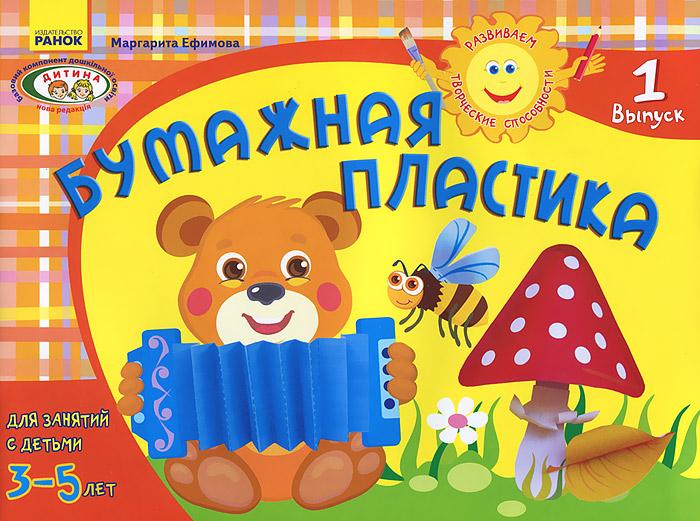 Бумажная пластика. Для занятий с детьми 3-5 лет. Выпуск 1