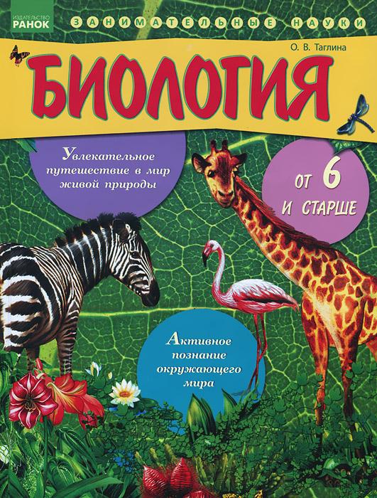 Биология от шести и старше