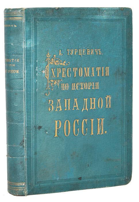 Хрестоматия по истории Западной России