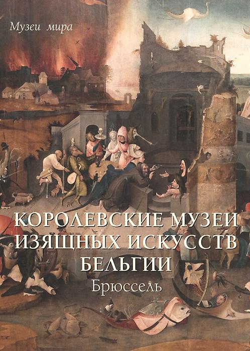 Елена Милюгина Королевские музеи изящных искусств Бельгии. Брюссель