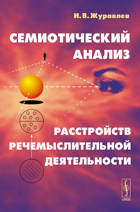 Семиотический анализ расстройств речемыслительной деятельности
