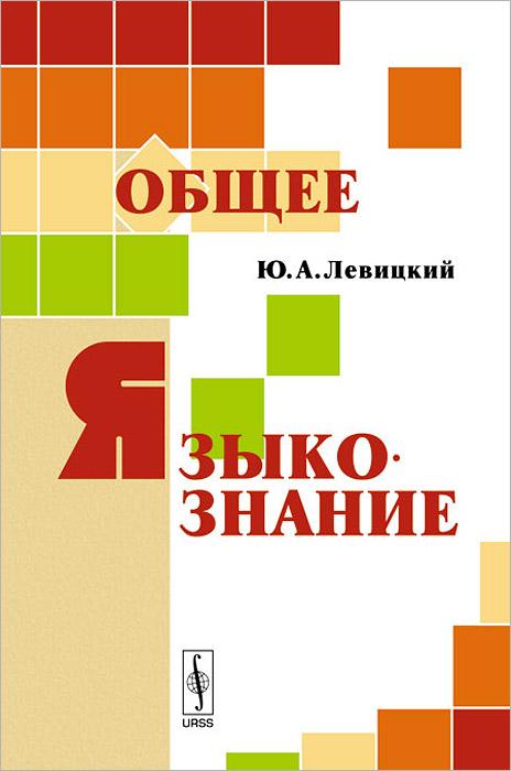 Общее языкознание
