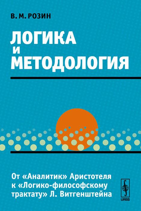 Логика и методология. От Аналитик Аристотеля к Логико-философскому трактату Л. Витгенштейна
