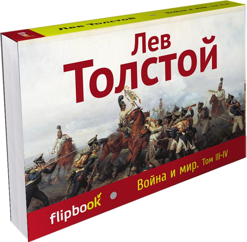 Лев Толстой Война и мир. Том 3, 4