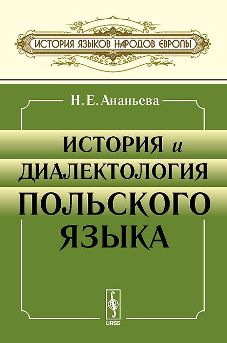 История и диалектология польского языка. Учебник