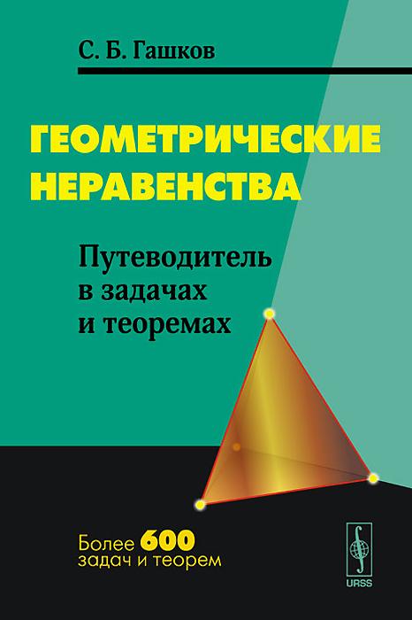 Геометрические неравенства. Путеводитель в задачах и теоремах