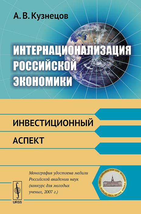 Интернационализация российской экономики. Инвестиционный аспект