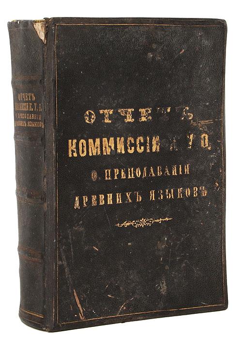 Отчет комиссии кавказского учебного округа о преподавании древних языков