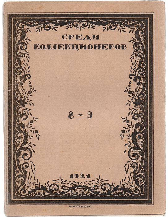 Среди коллекционеров. 1921, № 8-9