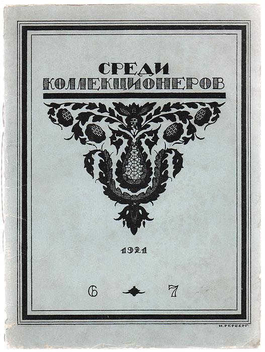 Среди коллекционеров. 1921, № 6-7