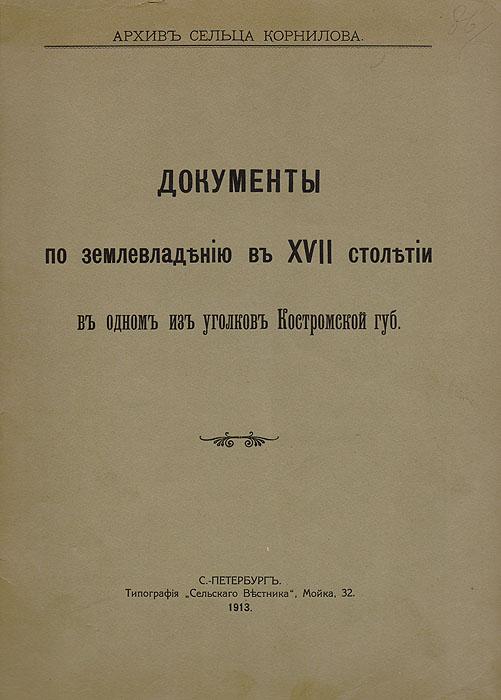 Документы по землевладению в XVII веке в одном из уголков Костромской губернии