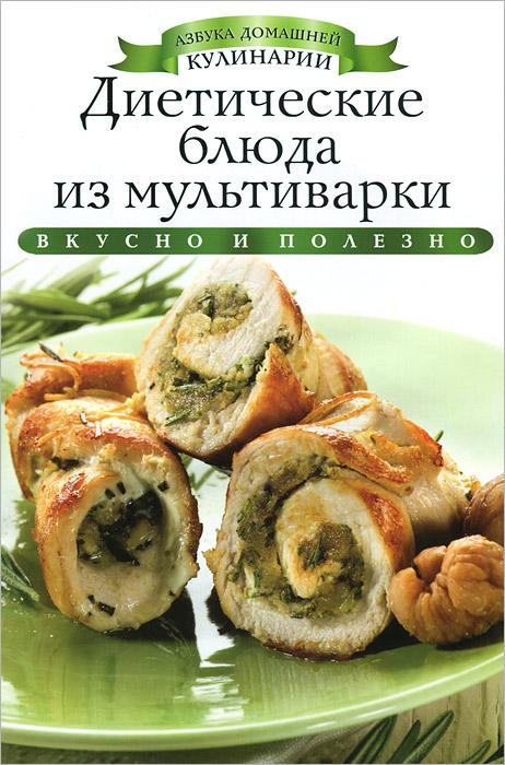 Диетические блюда из мультиварки