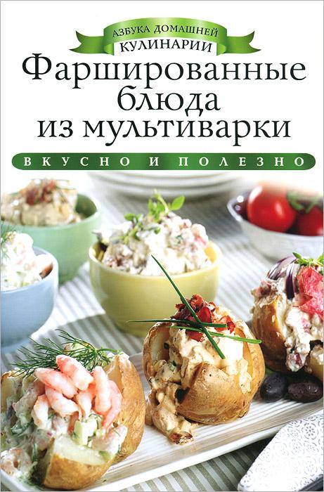 Фаршированные блюда из мультиварки
