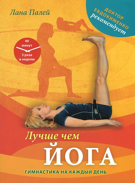 Лучше чем йога. Гимнастика на каждый день ( 978-5-94666-730-2 , 978-5-386-07119-6 )
