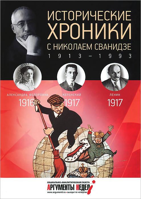 М. Сванидзе, Н. Сванидзе Исторические хроники с Николаем Сванидзе. 1916-1917 мельгунов с мартовские дни 1917 года