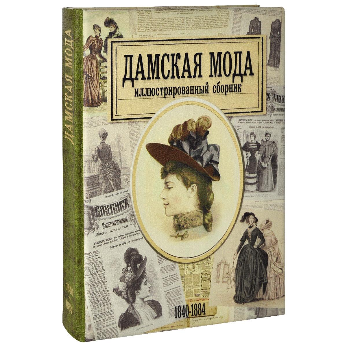 Дамская мода. Иллюстрированный сборник. 1840-1884 (эксклюзивное подарочное издание)