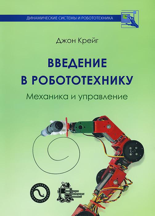 Введение в робототехнику. Механика и управление
