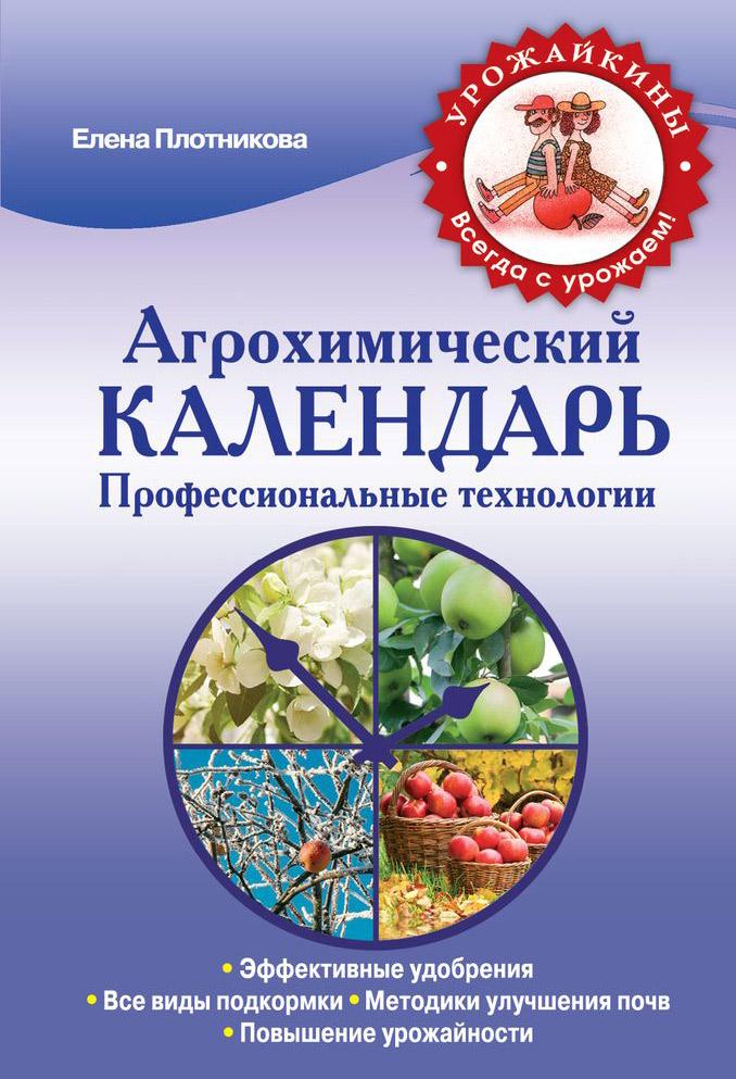 Агрохимический календарь. Профессиональные технологии