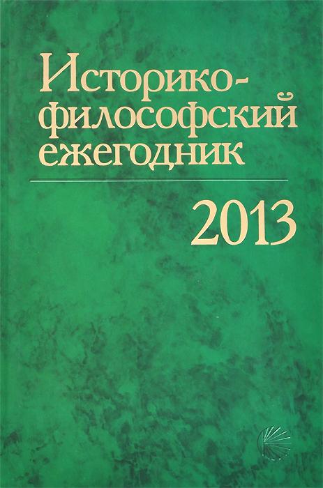 Историко-философский ежегодник 2013