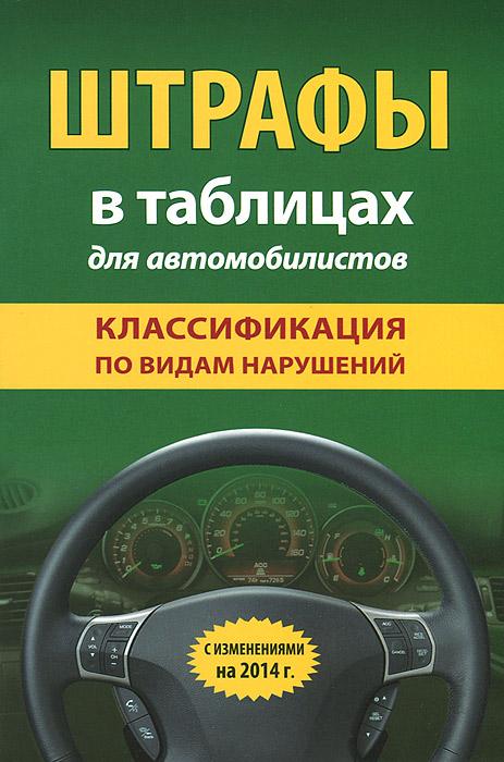 Штрафы в таблицах для автомобилистов. Классификация по видам нарушений ( 978-5-699-71335-6 )