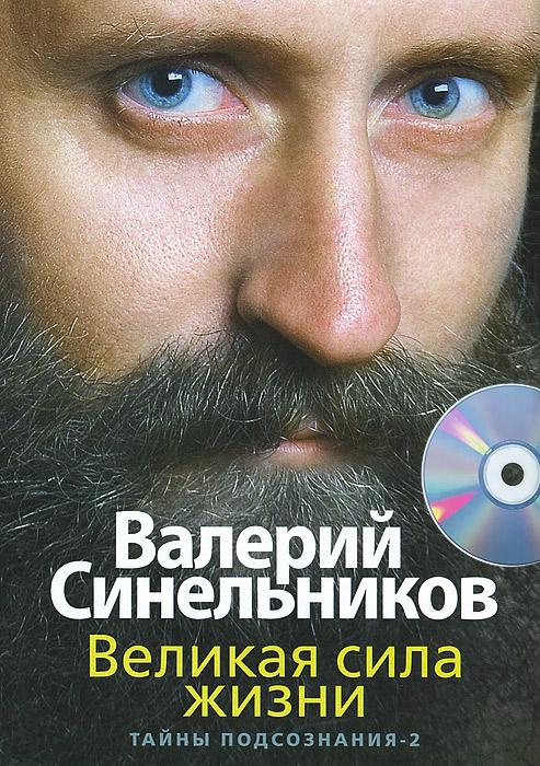 Великая сила жизни. Тайны подсознания-2 (+ CD)