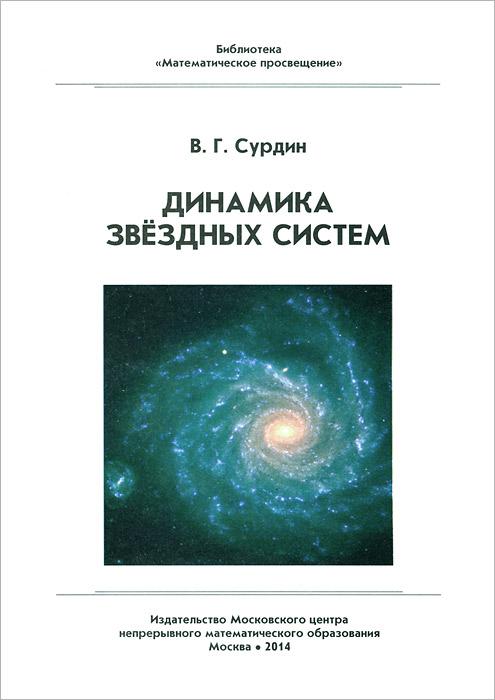 Динамика звездных систем12296407Великие астрономические открытия Николая Коперника, Тихо Браге, Иоганна Кеплера, Галилео Галилея положили начало новой научной эре, стимулируя развитие точных наук. Астрономии выпала большая честь заложить основания естествознания: в частности, создание модели планетной системы привело к появлению математического анализа. Из этой брошюры читатель узнает о многих фантастических достижениях астрономии, сделанных в последние десятилетия. Текст брошюры представляет собой дополненную автором обработку записи лекции, прочитанной им для школьников 9–11 классов 11 ноября 2000 года на Малом мехмате МГУ. Брошюра рассчитана на широкий круг читателей: школьников старших классов, студентов младших курсов, учителей...