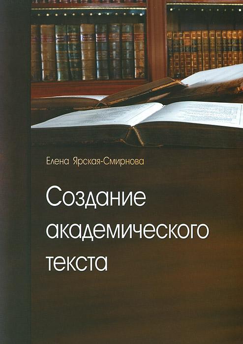 Создание академического текста. Учебное пособие