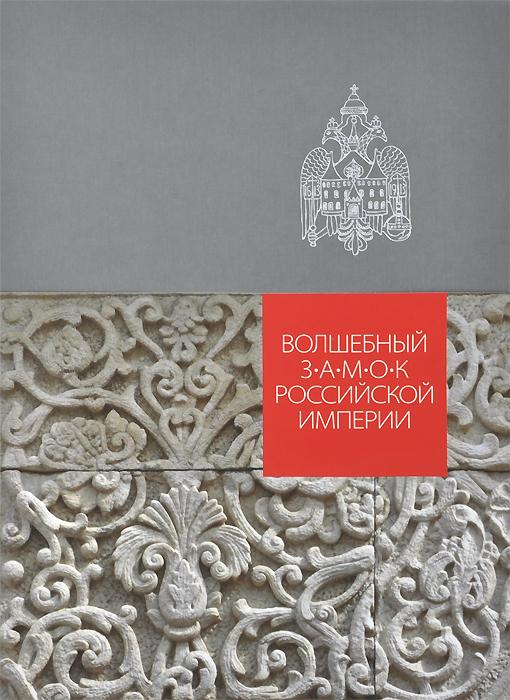 Дина Коротаева Волшебный замок Российской империи гильзы 32 калибра в нижнем новгороде