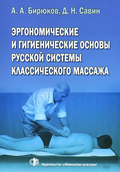 Эргономические и гигиенические основы русской системы классического массажа. Методическое пособие