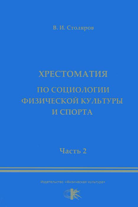 Хрестоматия по социологии физической культуры и спорта. Часть 2