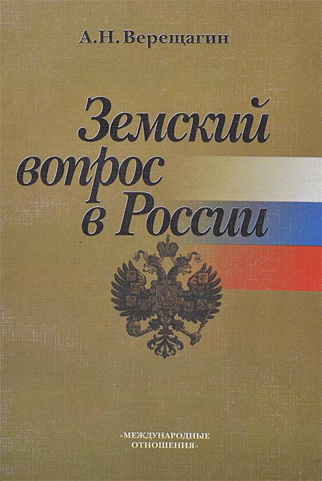 Земский вопрос в России