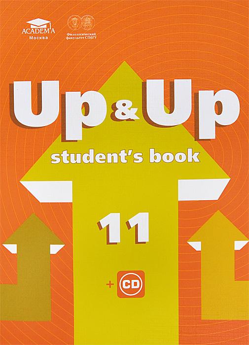 Up & Up 11: Student's Book / Английский язык. 11 класс. Учебник (+ CD)