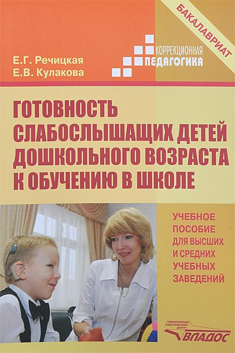 Готовность слабослышащих детей дошкольного возраста к обучению в школе. Учебное пособие